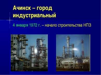 Ачинск – город индустриальный 4 января 1972 г. – начало строительства НПЗ