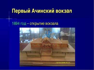 Первый Ачинский вокзал 1894 год – открытие вокзала