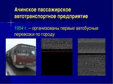 Ачинское пассажирское автотранспортное предприятие 1954 г. – организованы пер...