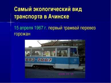 Самый экологический вид транспорта в Ачинске 15 апреля 1967 г. первый трамвай...