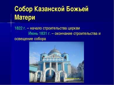Собор Казанской Божьей Матери 1822 г. – начало строительства церкви Июнь 1831...
