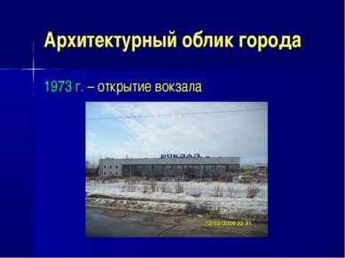 Архитектурный облик города 1973 г. – открытие вокзала