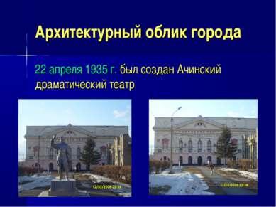 Архитектурный облик города 22 апреля 1935 г. был создан Ачинский драматически...