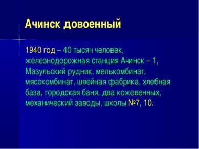 Ачинск довоенный 1940 год – 40 тысяч человек, железнодорожная станция Ачинск ...