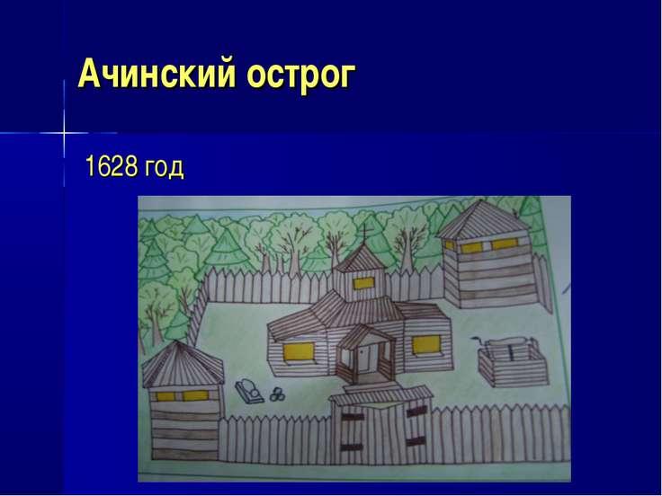 Ачинский острог 1628 год