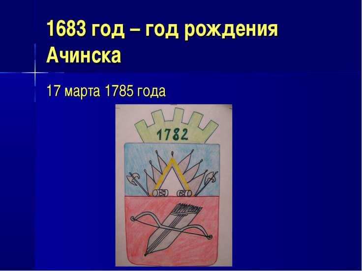 1683 год – год рождения Ачинска 17 марта 1785 года