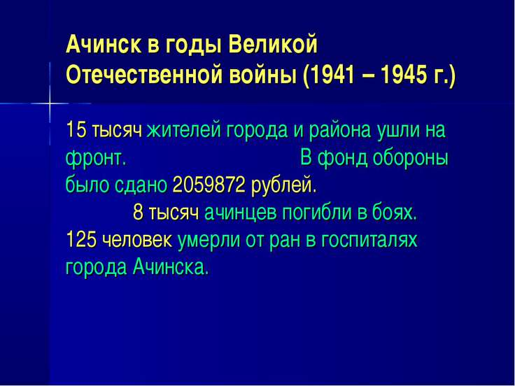 Ачинск в годы Великой Отечественной войны (1941 – 1945 г.) 15 тысяч жителей г...