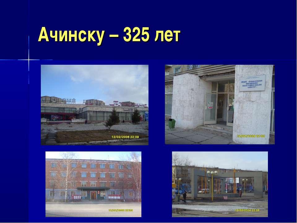 Ачинску – 325 лет