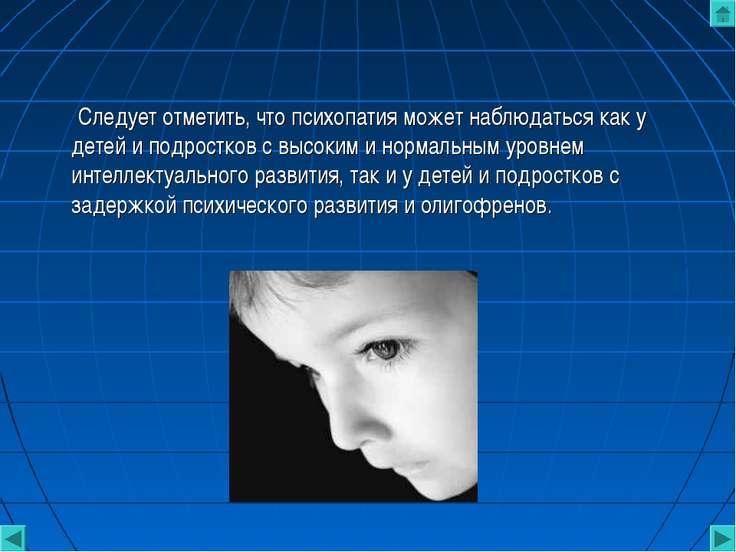 Следует отметить, что психопатия может наблюдаться как у детей и подростков с...