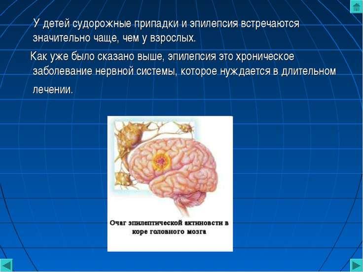 У детей судорожные припадки и эпилепсия встречаются значительно чаще, чем у в...
