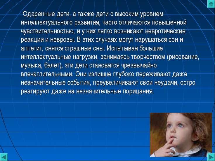 Одаренные дети, а также дети с высоким уровнем интеллектуального развития, ча...