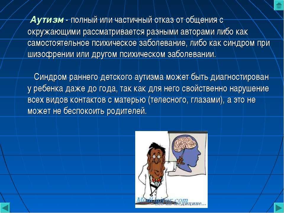 Аутизм - полный или частичный отказ от общения с окружающими рассматривается ...