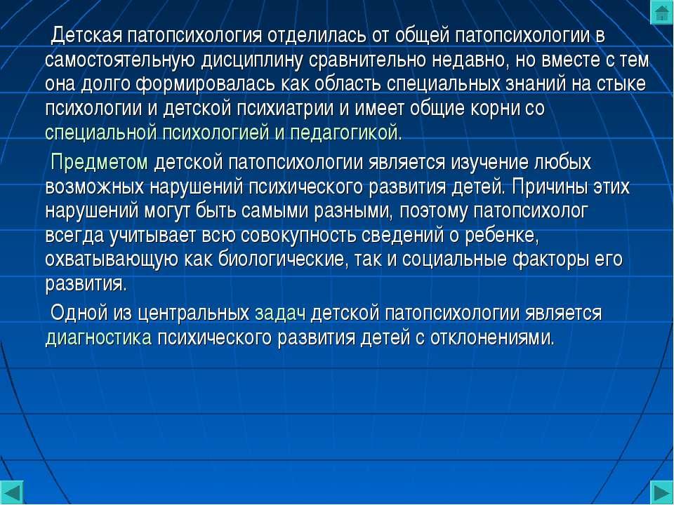 Детская патопсихология отделилась от общей патопсихологии в самостоятельную д...