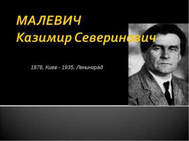 1878, Киев - 1935, Ленинград