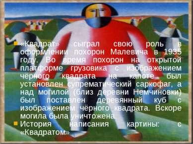 «Квадрат» сыграл свою роль в оформлении похорон Малевича в 1935 году. Во врем...