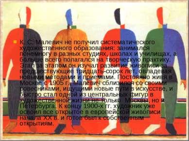 К. С. Малевич не получил систематического художественного образования: занима...