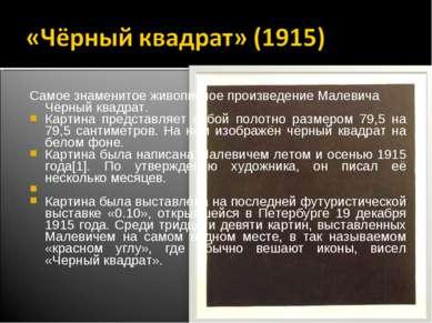 Самое знаменитое живописное произведение Малевича Чёрный квадрат. Картина пре...