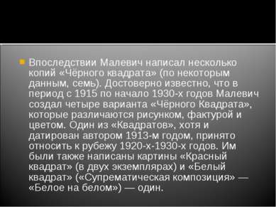 Впоследствии Малевич написал несколько копий «Чёрного квадрата» (по некоторым...