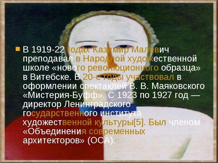 В 1919-22 годах Казимир Малевич преподавал в Народной художественной школе «н...