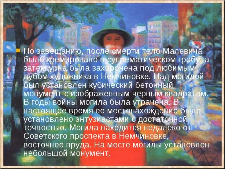 По завещанию, после смерти тело Малевича было кремировано в супрематическом г...