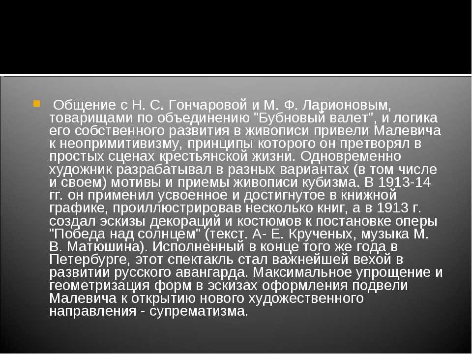 """Общение с Н. С. Гончаровой и М. Ф. Ларионовым, товарищами по объединению """"Буб..."""