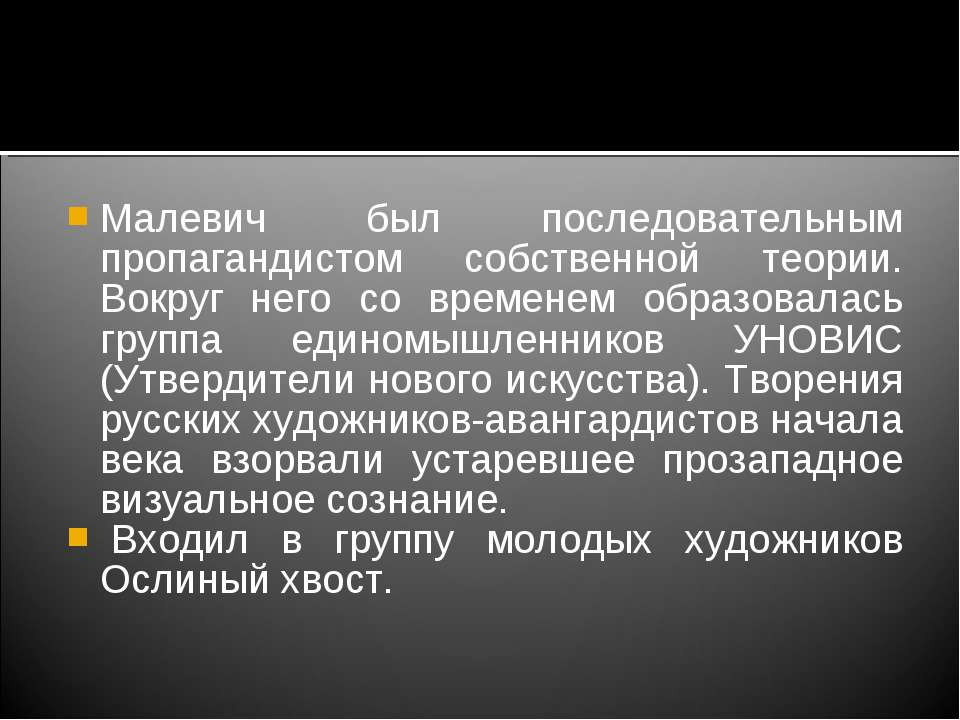 Малевич был последовательным пропагандистом собственной теории. Вокруг него с...