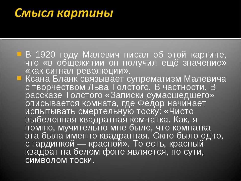 В 1920 году Малевич писал об этой картине, что «в общежитии он получил ещё зн...