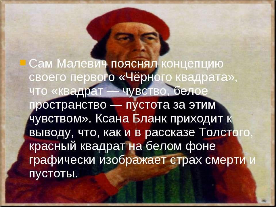 Сам Малевич пояснял концепцию своего первого «Чёрного квадрата», что «квадрат...