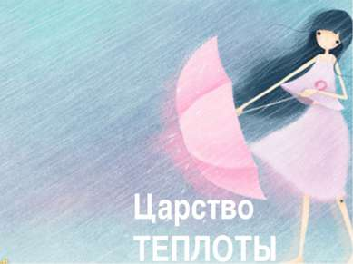 Автор: Швыдкая Елена Николаевна Учитель физики МОУ Виноградненская СОШ КВН По...