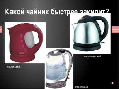 Какой чайник быстрее закипит? пластиковый металлический стеклянный Заголовок ...