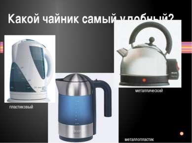 Какой чайник самый удобный? пластиковый металлический металлопластик Заголово...