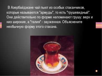 """В Азербайджане чай пьют из особых стаканчиков, которые называются """"армуды"""", т..."""