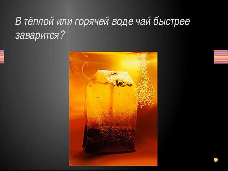 В тёплой или горячей воде чай быстрее заварится? Заголовок раздела