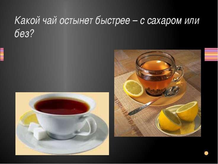 Какой чай остынет быстрее – с сахаром или без? Заголовок раздела