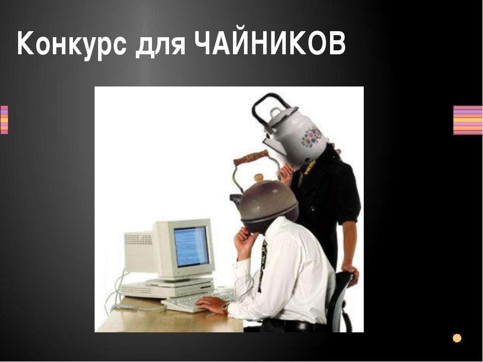 Конкурс для ЧАЙНИКОВ Заголовок раздела
