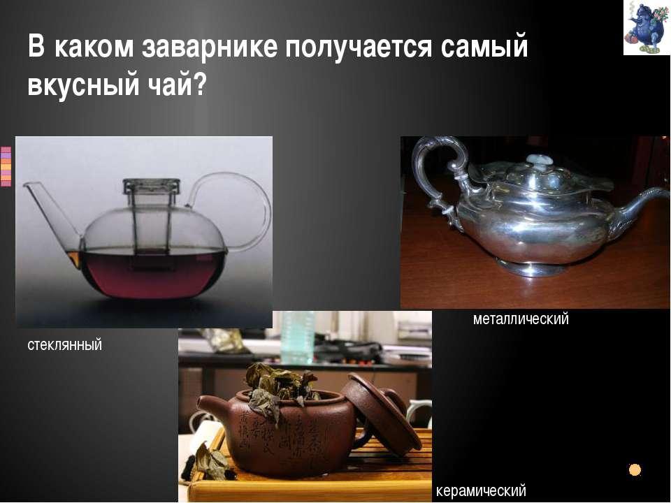 В каком заварнике получается самый вкусный чай? стеклянный металлический кера...