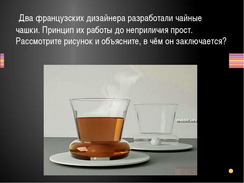 Два французских дизайнера разработали чайные чашки. Принцип их работы до непр...