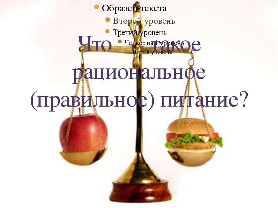 Что такое рациональное (правильное) питание?