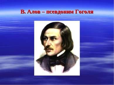 В. Алов – псевдоним Гоголя