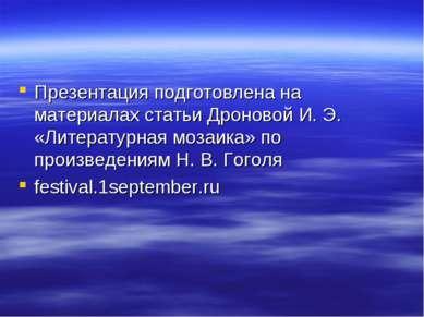 Презентация подготовлена на материалах статьи Дроновой И. Э. «Литературная мо...