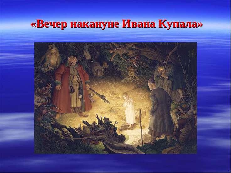 «Вечер накануне Ивана Купала»