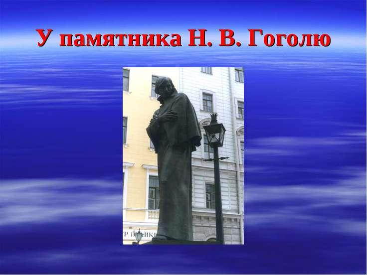 У памятника Н. В. Гоголю