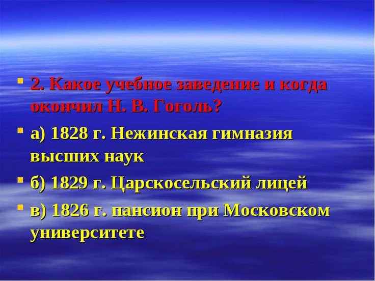 2. Какое учебное заведение и когда окончил Н. В. Гоголь? а) 1828 г. Нежинская...