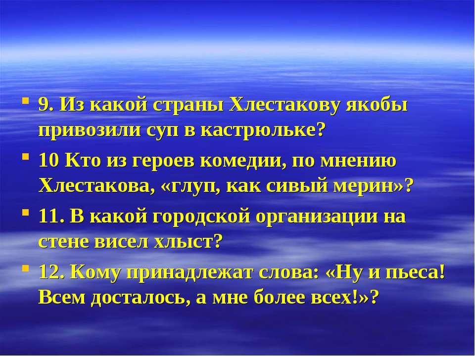 9. Из какой страны Хлестакову якобы привозили суп в кастрюльке? 10 Кто из гер...