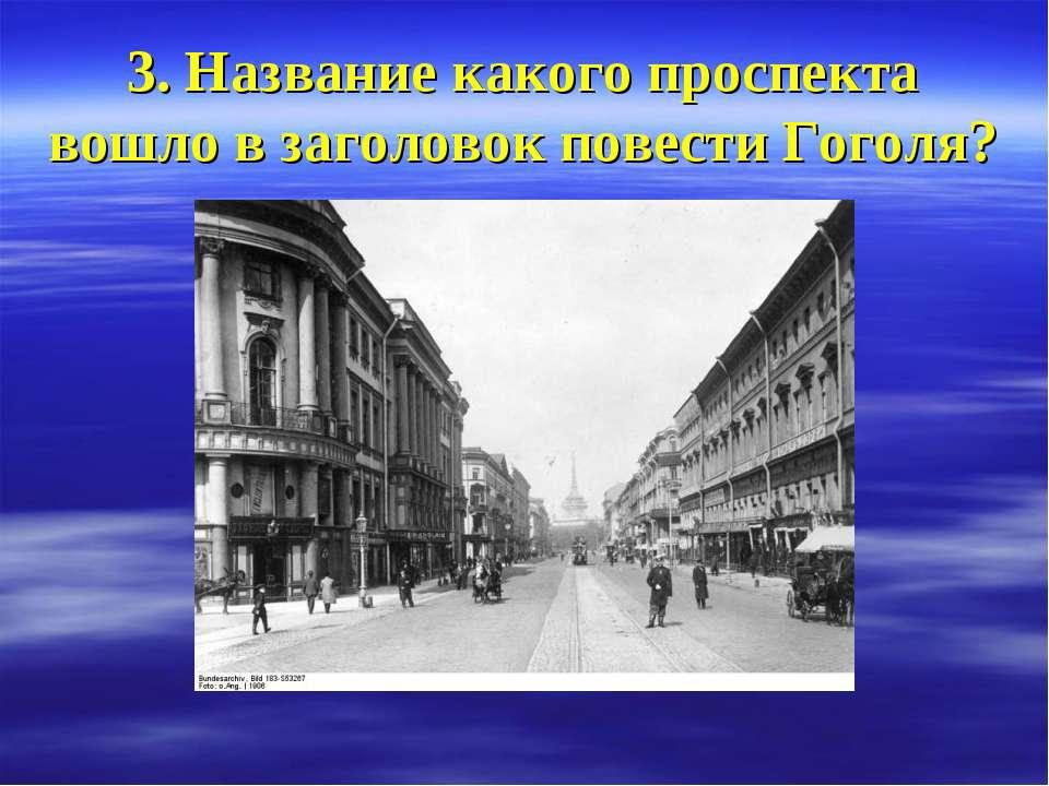 3. Название какого проспекта вошло в заголовок повести Гоголя?