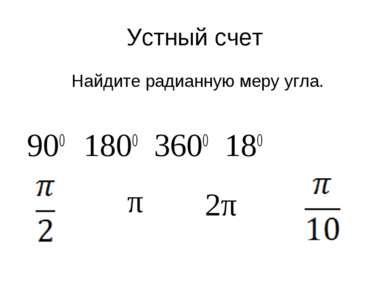 Устный счет Найдите радианную меру угла. 900 1800 3600 180 2π π
