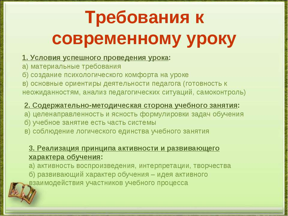 Требования к современному уроку 1. Условия успешного проведения урока: а) мат...