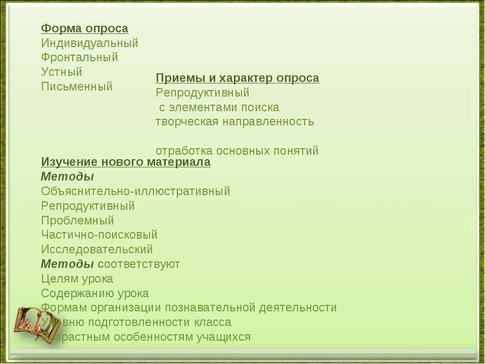 Форма опроса Индивидуальный Фронтальный Устный Письменный Приемы и характер о...