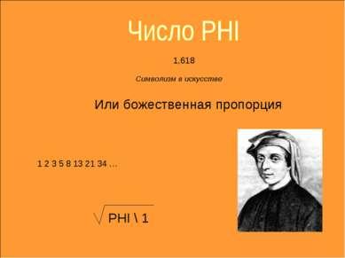 Символизм в искусстве 1,618 Или божественная пропорция 1 2 3 5 8 13 21 34 … P...