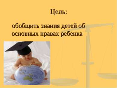 Цель: обобщить знания детей об основных правах ребенка